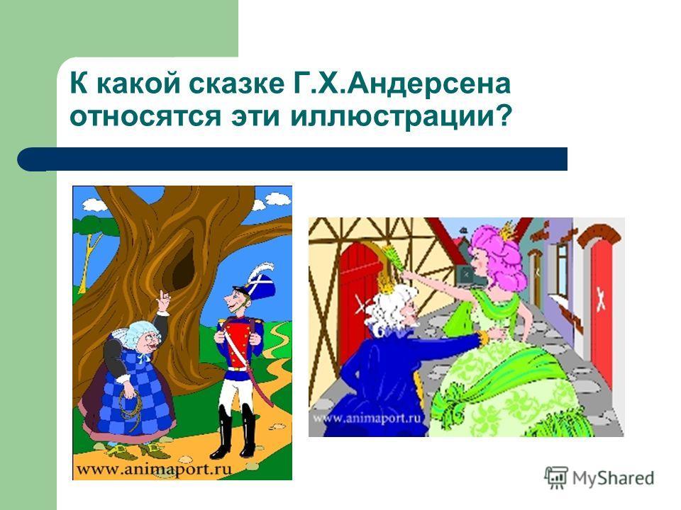 К какой сказке Г.Х.Андерсена относятся эти иллюстрации?