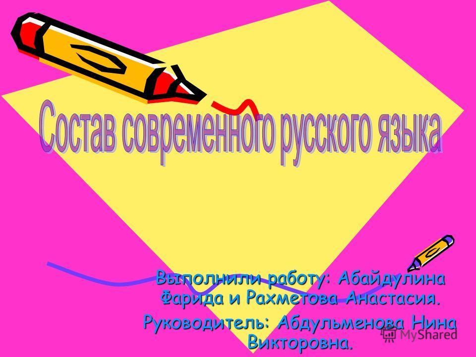 Выполнили работу: Абайдулина Фарида и Рахметова Анастасия. Руководитель: Абдульменова Нина Викторовна.