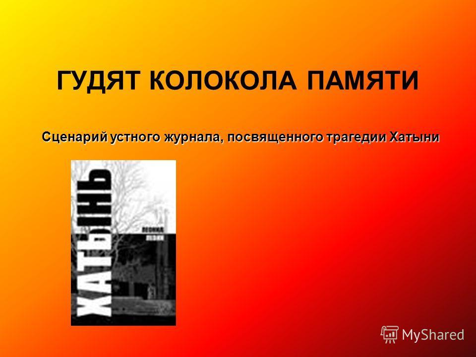 ГУДЯТ КОЛОКОЛА ПАМЯТИ Сценарий устного журнала, посвященного трагедии Хатыни