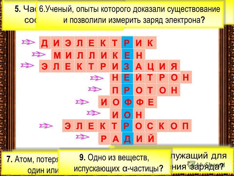 КРОССВОРД ПО ФИЗИКЕ, 8-9 кл Тема: Электричество.