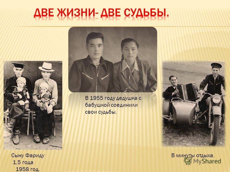 В 1955 году дедушка с бабушкой соединили свои судьбы. В минуты отдыха.Сыну Фариду 1,5 года 1958 год.