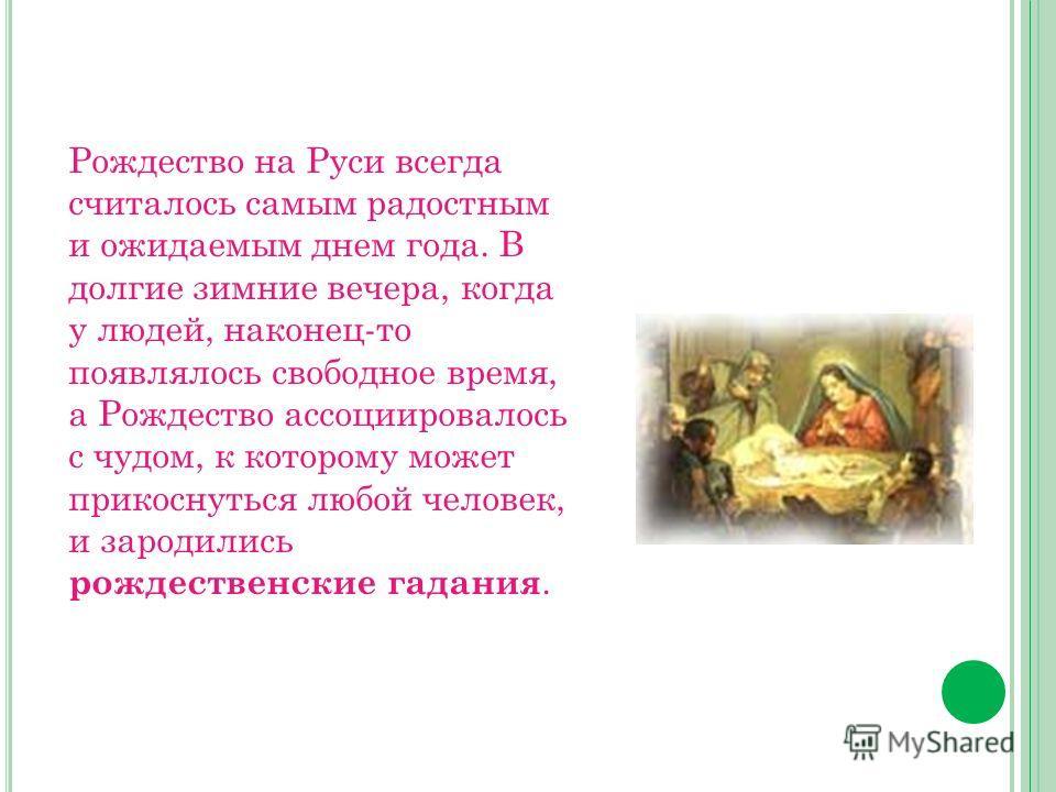 Рождество на Руси всегда считалось самым радостным и ожидаемым днем года. В долгие зимние вечера, когда у людей, наконец-то появлялось свободное время, а Рождество ассоциировалось с чудом, к которому может прикоснуться любой человек, и зародились рож