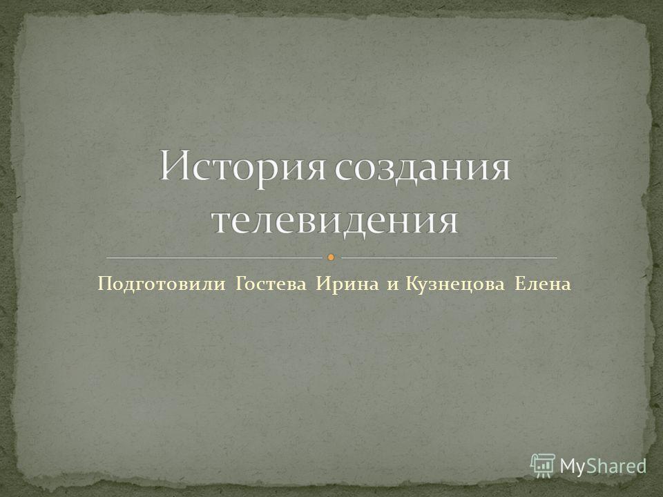 Подготовили Гостева Ирина и Кузнецова Елена