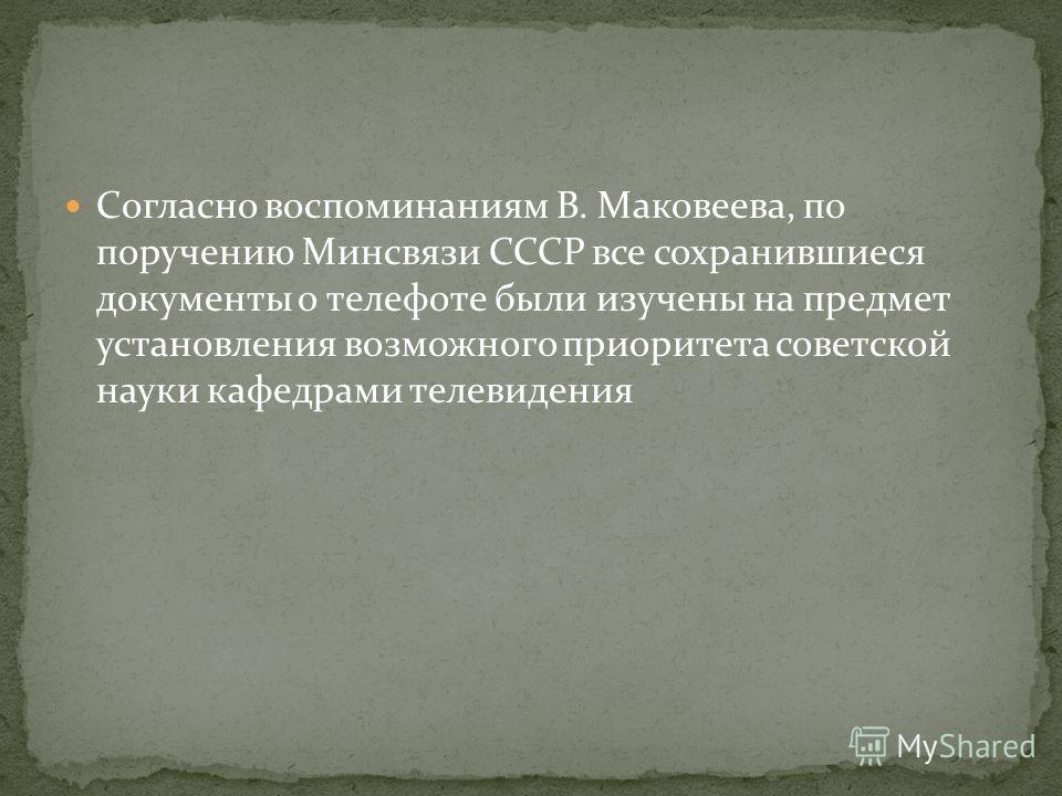 Согласно воспоминаниям В. Маковеева, по поручению Минсвязи СССР все сохранившиеся документы о телефоте были изучены на предмет установления возможного приоритета советской науки кафедрами телевидения