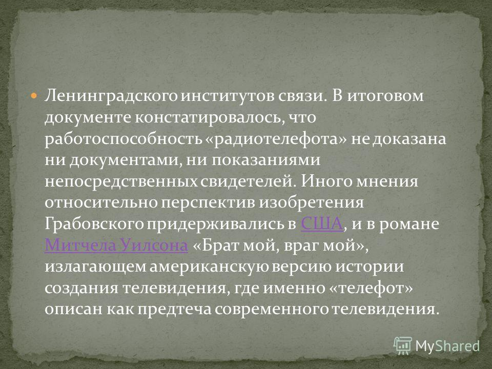 Ленинградского институтов связи. В итоговом документе констатировалось, что работоспособность «радиотелефота» не доказана ни документами, ни показаниями непосредственных свидетелей. Иного мнения относительно перспектив изобретения Грабовского придерж