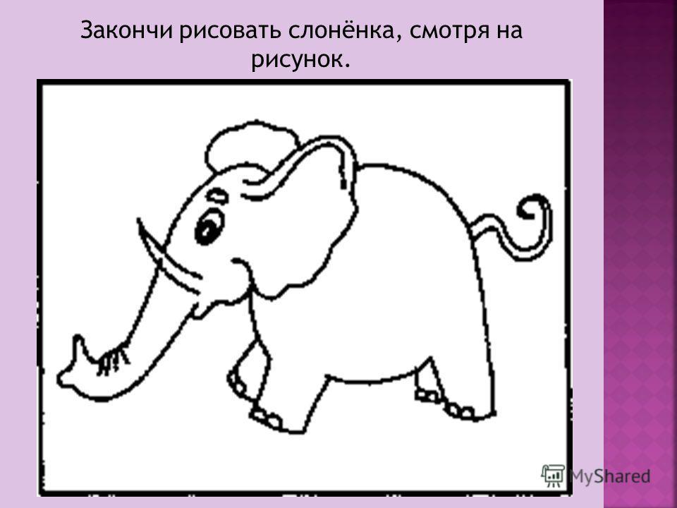Закончи рисовать слонёнка, смотря на рисунок.