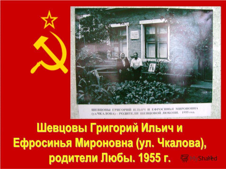 13 Шевцовы Григорий Ильич и Ефросинья Мироновна (ул. Чкалова), родители Любы. 1955 г.