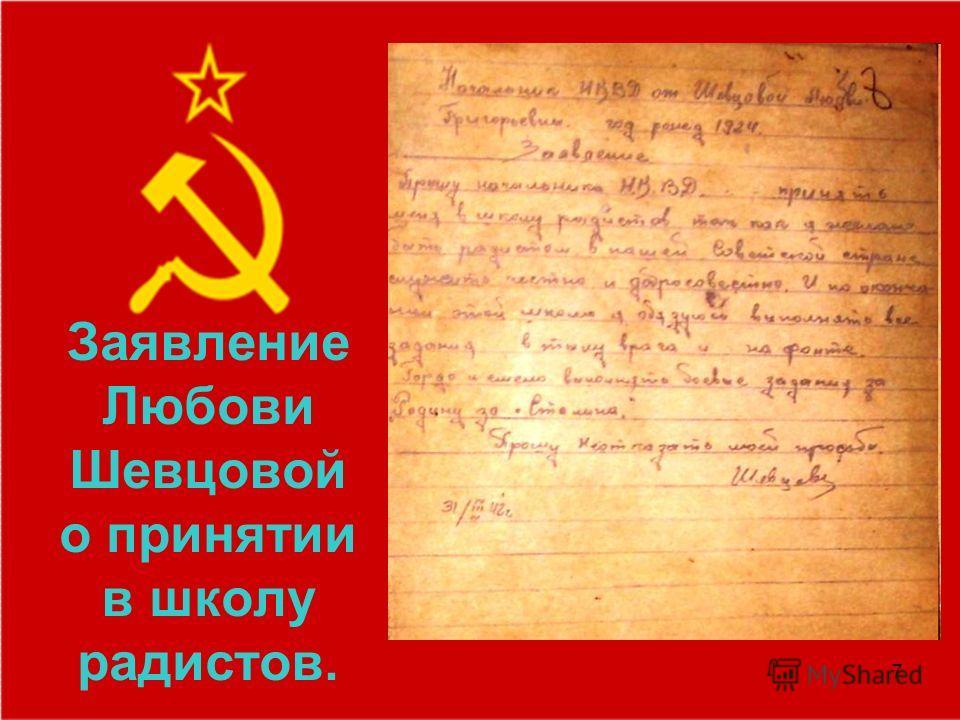 7 Заявление Любови Шевцовой о принятии в школу радистов.