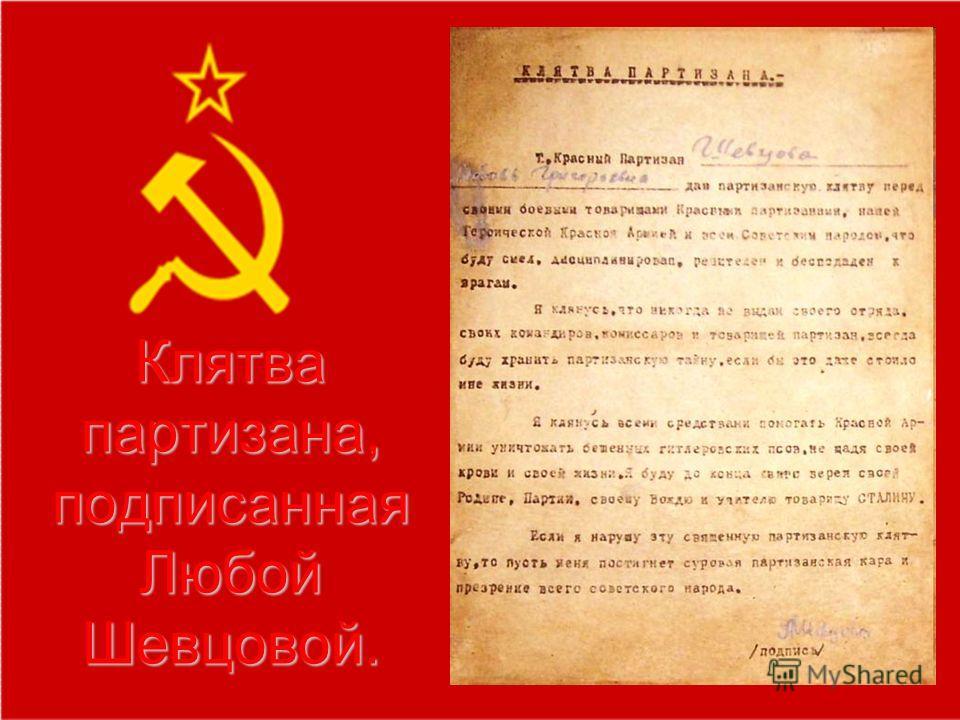 9 Клятва партизана, подписанная Любой Шевцовой.