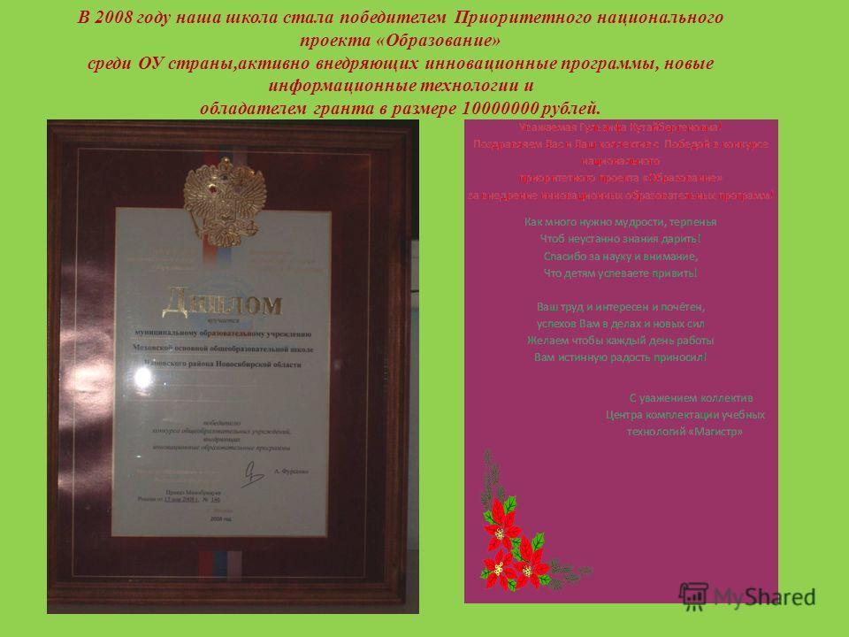 В 2008 году наша школа стала победителем Приоритетного национального проекта «Образование» среди ОУ страны,активно внедряющих инновационные программы, новые информационные технологии и обладателем гранта в размере 10000000 рублей.