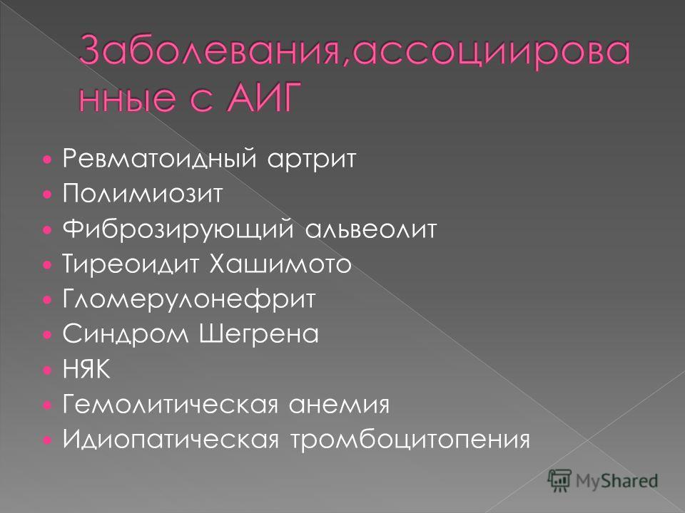 Ревматоидный артрит Полимиозит Фиброзирующий альвеолит Тиреоидит Хашимото Гломерулонефрит Синдром Шегрена НЯК Гемолитическая анемия Идиопатическая тромбоцитопения