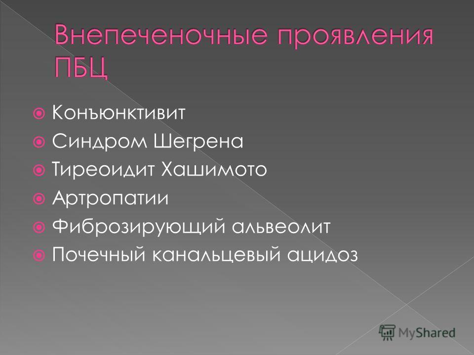 Конъюнктивит Синдром Шегрена Тиреоидит Хашимото Артропатии Фиброзирующий альвеолит Почечный канальцевый ацидоз