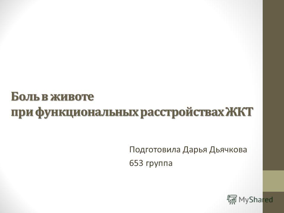 Боль в животе при функциональных расстройствах ЖКТ Подготовила Дарья Дьячкова 653 группа