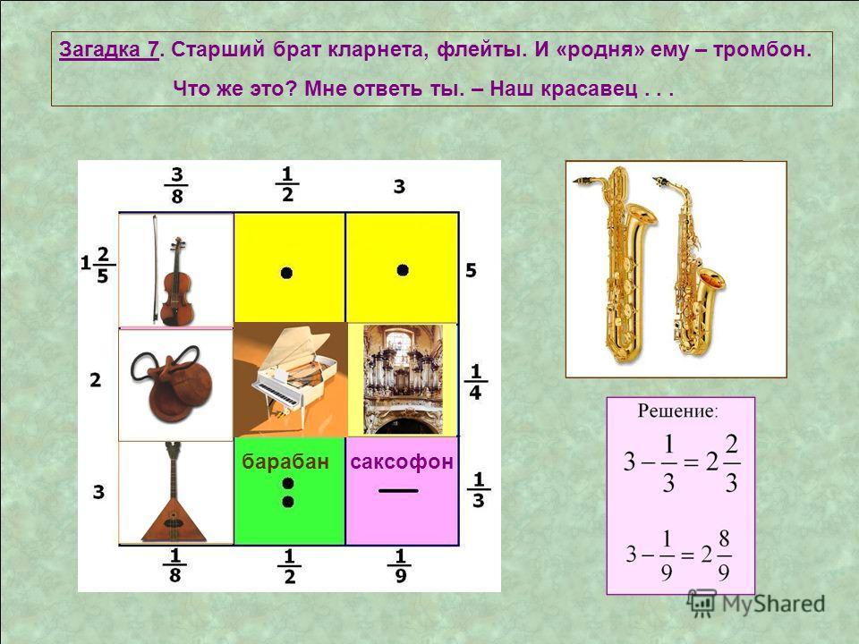 барабан Загадка 7. Старший брат кларнета, флейты. И «родня» ему – тромбон. Что же это? Мне ответь ты. – Наш красавец... саксофон