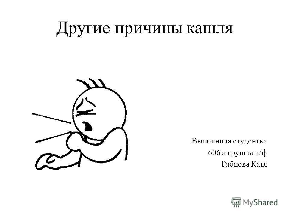 Другие причины кашля Выполнила студентка 606 а группы л/ф Рябцова Катя