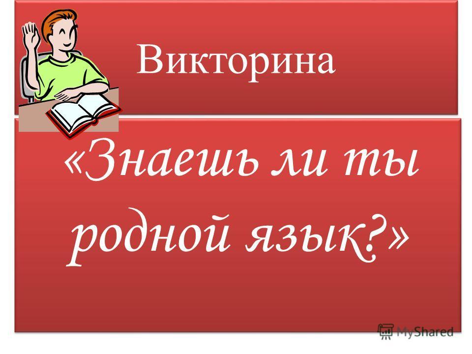 Викторина «Знаешь ли ты родной язык?»