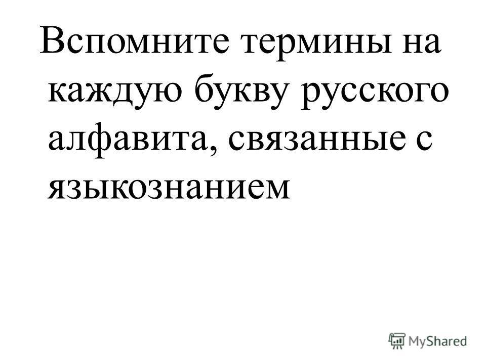 Вспомните термины на каждую букву русского алфавита, связанные с языкознанием