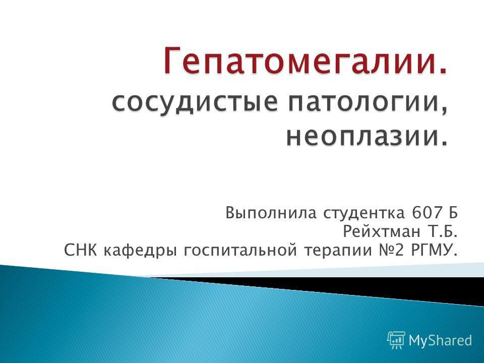Выполнила студентка 607 Б Рейхтман Т.Б. СНК кафедры госпитальной терапии 2 РГМУ.