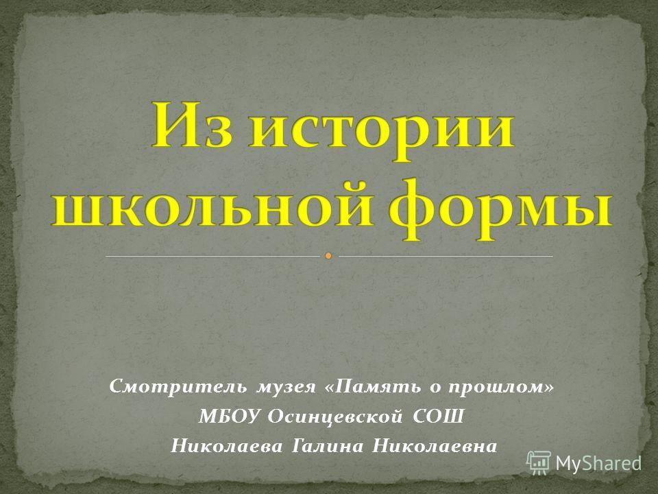 Смотритель музея «Память о прошлом» МБОУ Осинцевской СОШ Николаева Галина Николаевна