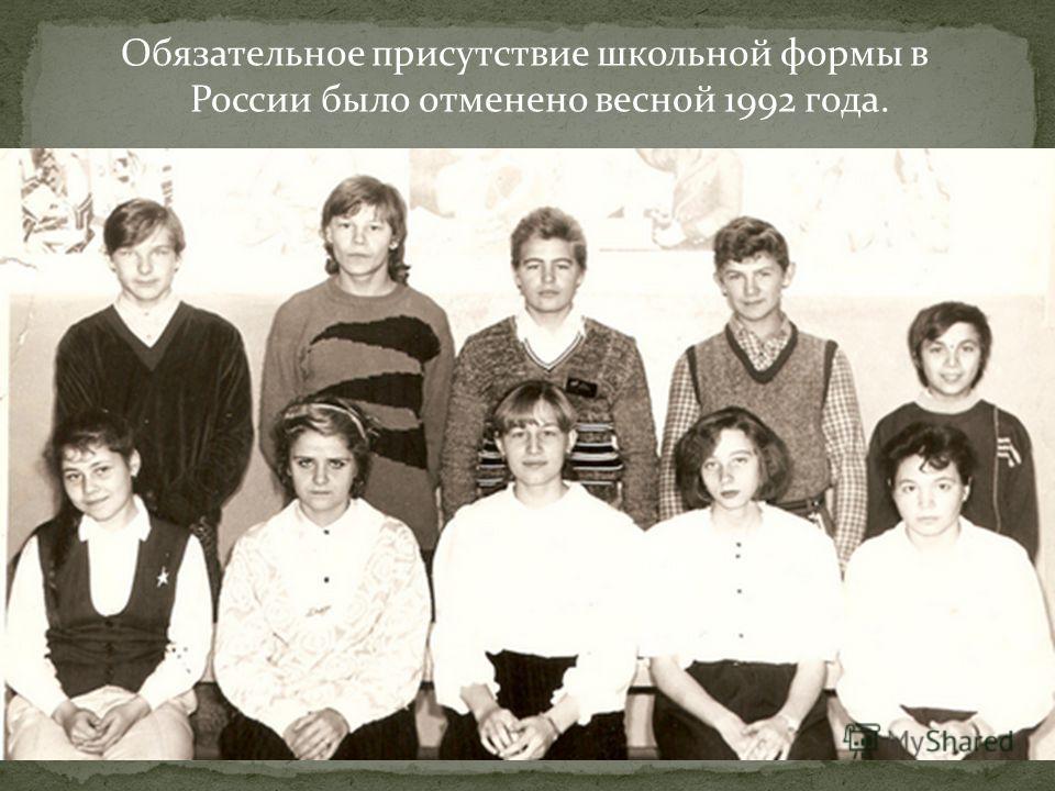 Обязательное присутствие школьной формы в России было отменено весной 1992 года.