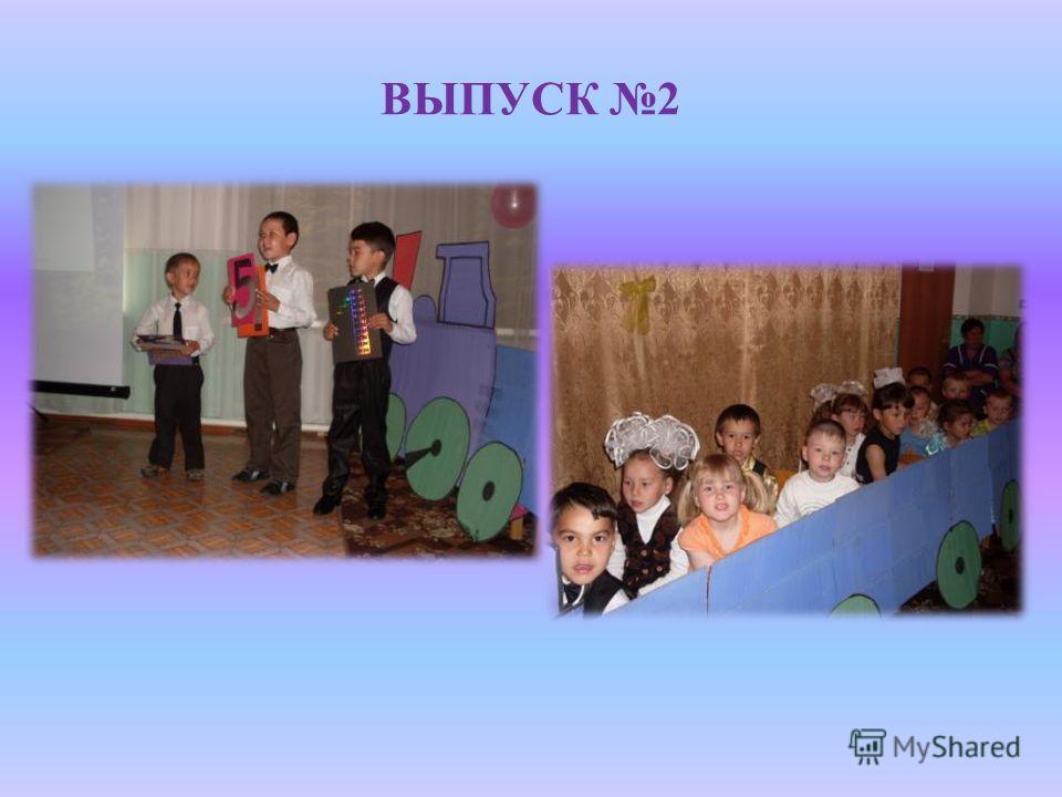 ВЫПУСК 2