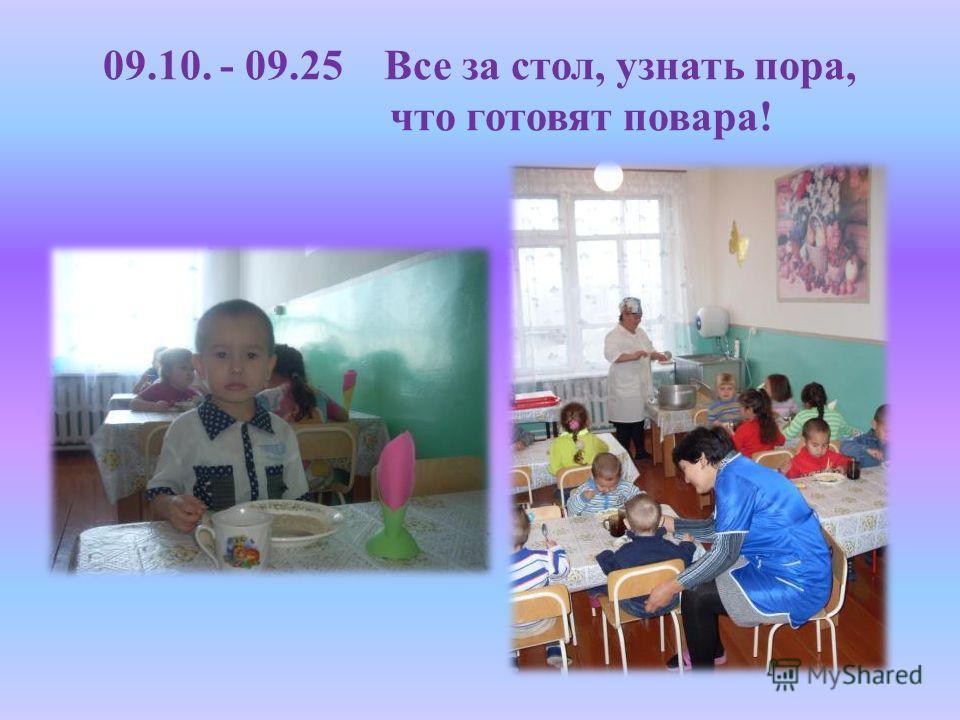09.10. - 09.25 Все за стол, узнать пора, что готовят повара!