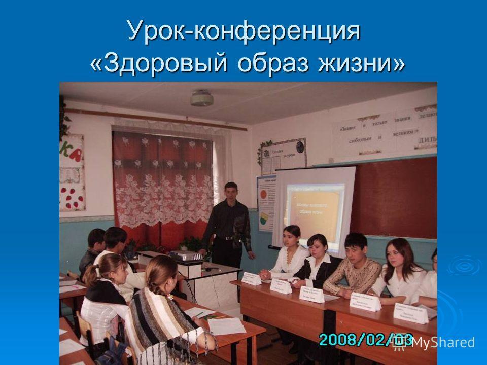 Урок-конференция «Здоровый образ жизни»