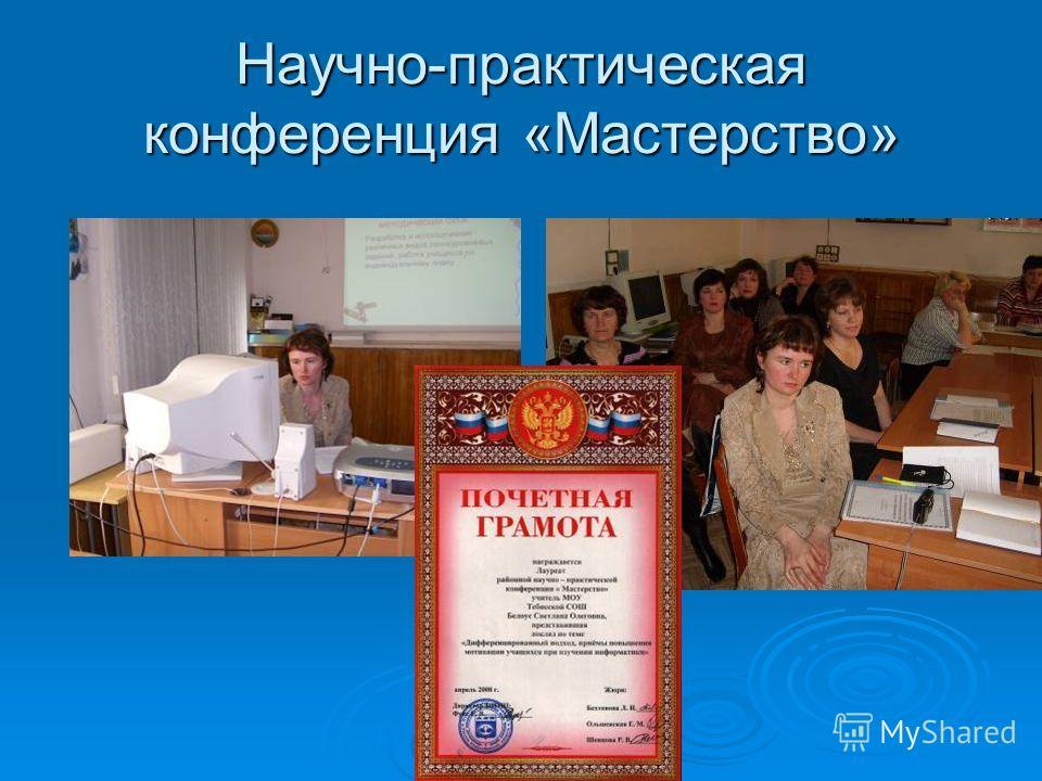 Научно-практическая конференция «Мастерство»