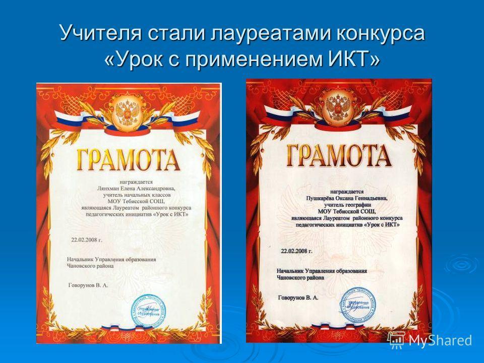 Учителя стали лауреатами конкурса «Урок с применением ИКТ»