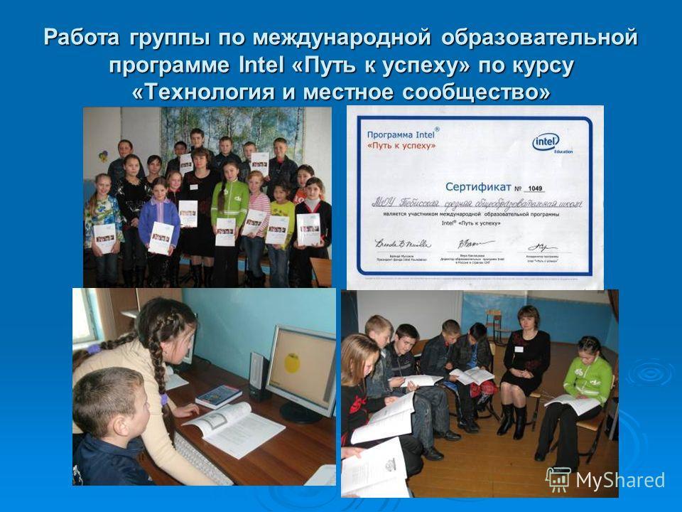 Работа группы по международной образовательной программе Intel «Путь к успеху» по курсу «Технология и местное сообщество»
