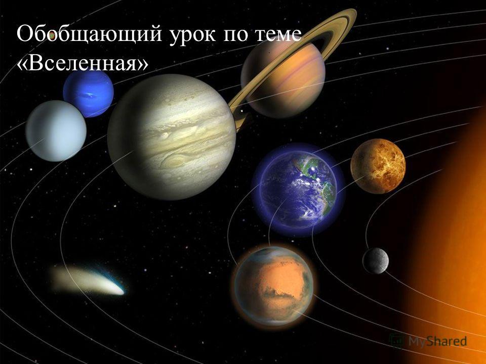 Солнечная система, часть 3: малые тела Обобщающий урок по теме «Вселенная». Обобщающий урок по теме «Вселенная»