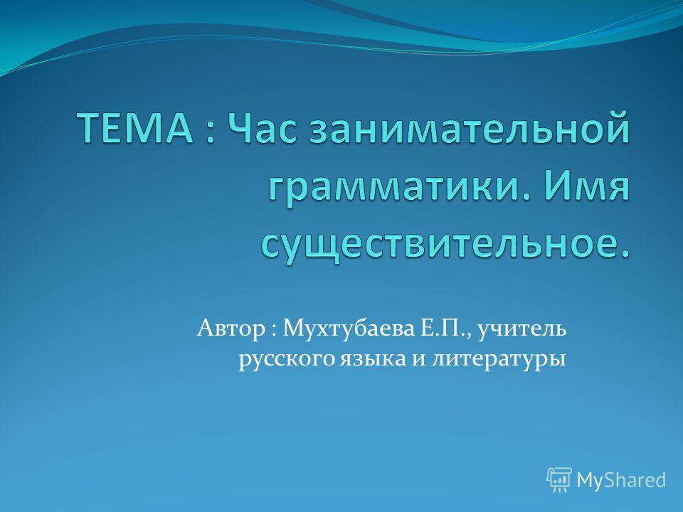 Автор : Мухтубаева Е.П., учитель русского языка и литературы