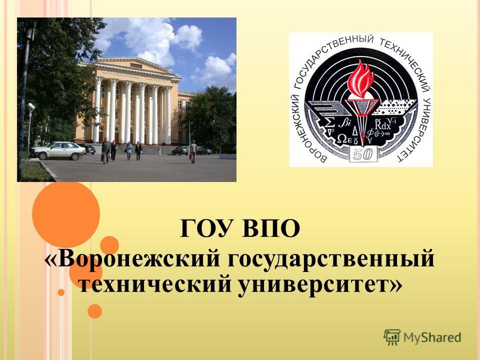 ГОУ ВПО «Воронежский государственный технический университет»