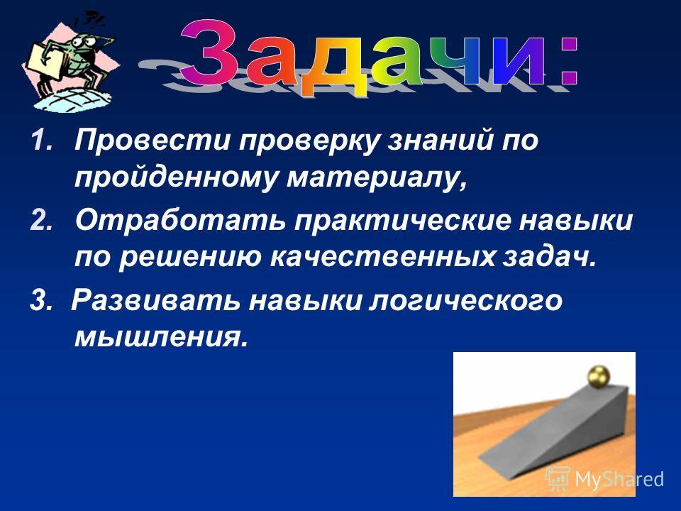 Алмаева Л.В Тесты Физика 8 Класс С Решением