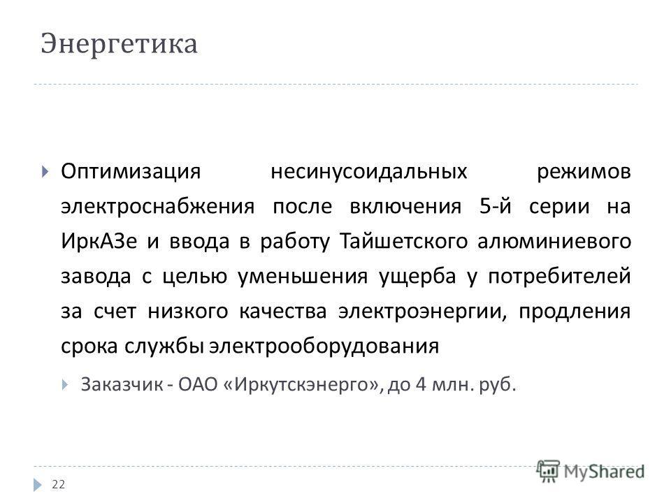 Энергетика Оптимизация несинусоидальных режимов электроснабжения после включения 5- й серии на ИркАЗе и ввода в работу Тайшетского алюминиевого завода с целью уменьшения ущерба у потребителей за счет низкого качества электроэнергии, продления срока с
