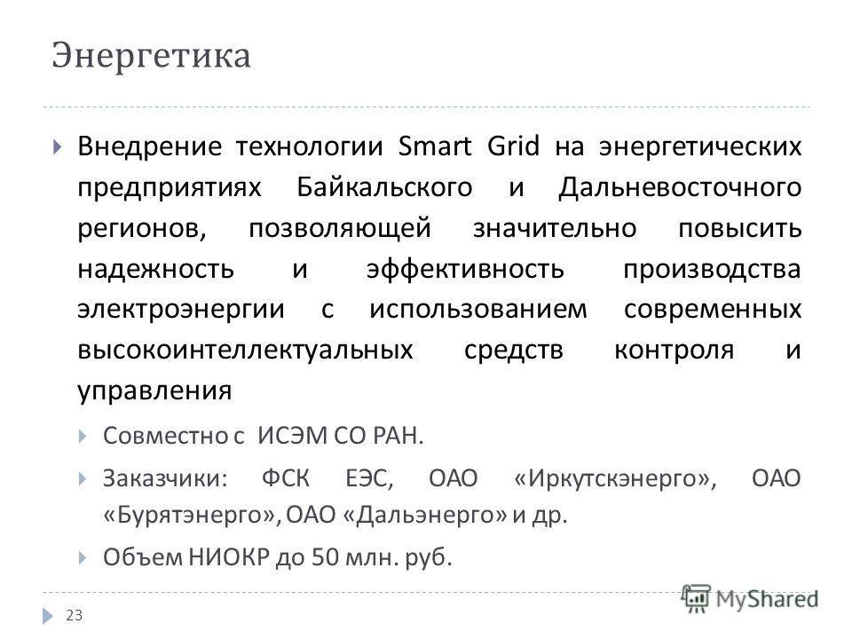Энергетика Внедрение технологии Smart Grid на энергетических предприятиях Байкальского и Дальневосточного регионов, позволяющей значительно повысить надежность и эффективность производства электроэнергии с использованием современных высокоинтеллектуа