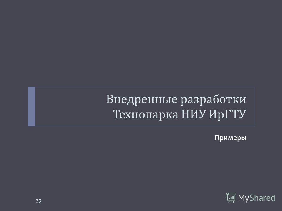 Внедренные разработки Технопарка НИУ ИрГТУ Примеры 32