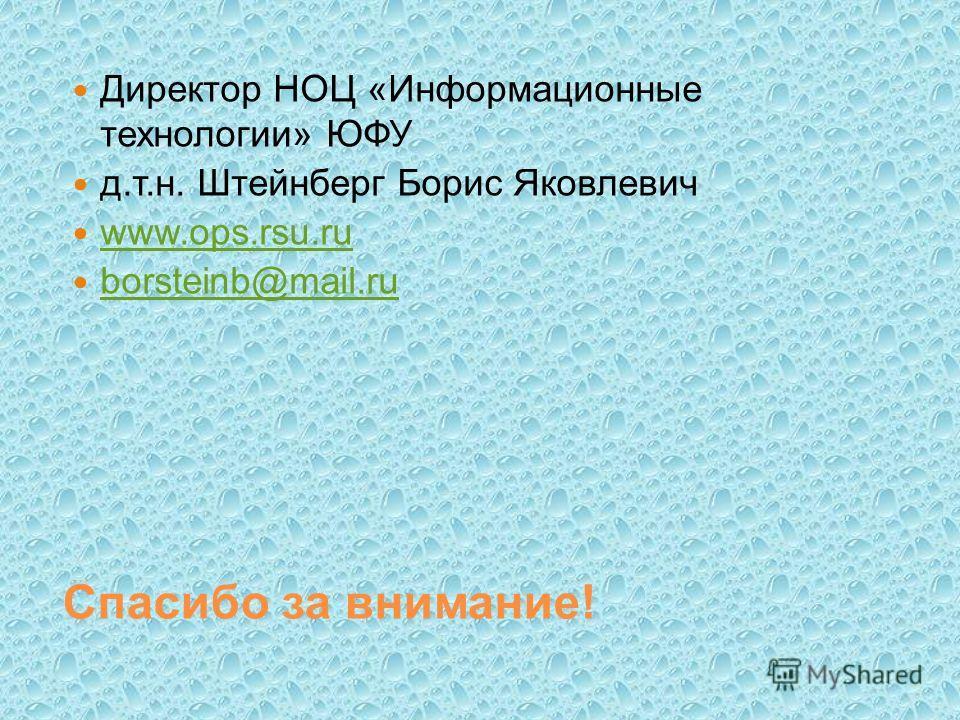 Спасибо за внимание! Директор НОЦ «Информационные технологии» ЮФУ д.т.н. Штейнберг Борис Яковлевич www.ops.rsu.ru borsteinb@mail.ru
