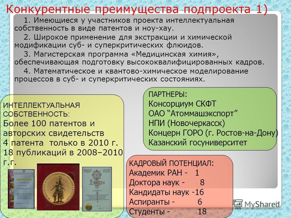 4 КАДРОВЫЙ ПОТЕНЦИАЛ : Академик РАН - 1 Доктора наук - 8 Кандидаты наук -16 Аспиранты - 6 Студенты - 18 ИНТЕЛЛЕКТУАЛЬНАЯ СОБСТВЕННОСТЬ: Более 100 патентов и авторских свидетельств 4 патента только в 2010 г. 18 публикаций в 2008–2010 г.г. ПАРТНЕРЫ : К