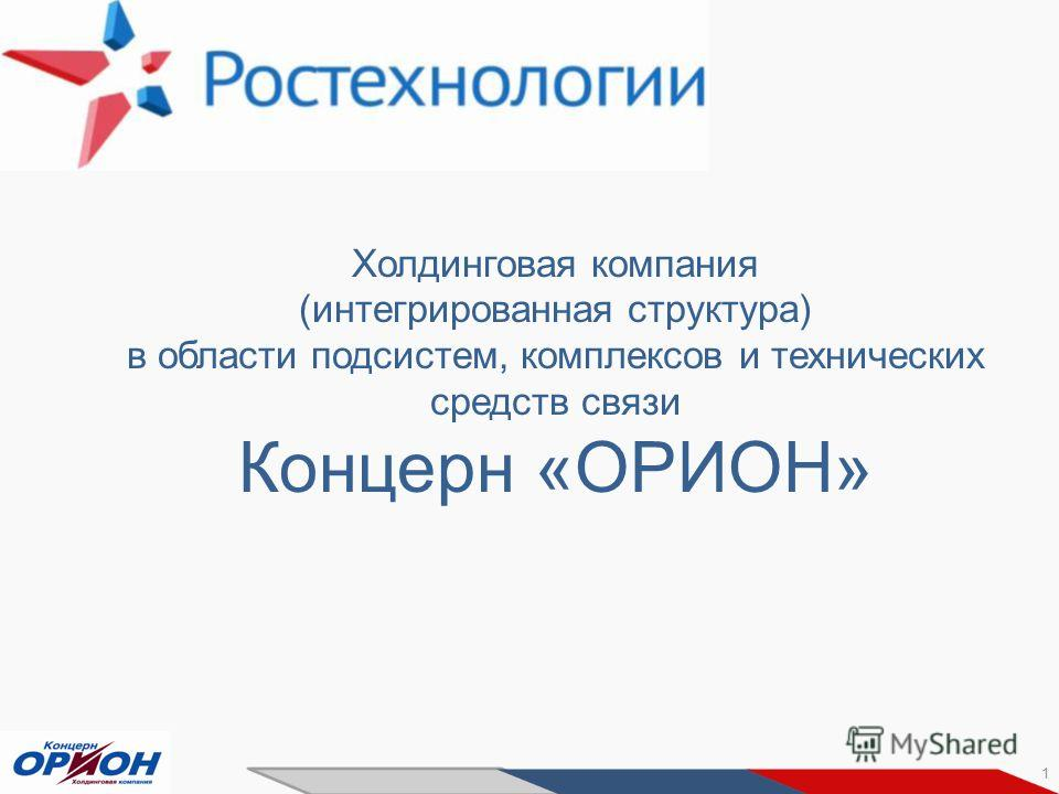 Холдинговая компания (интегрированная структура) в области подсистем, комплексов и технических средств связи Концерн «ОРИОН» 1