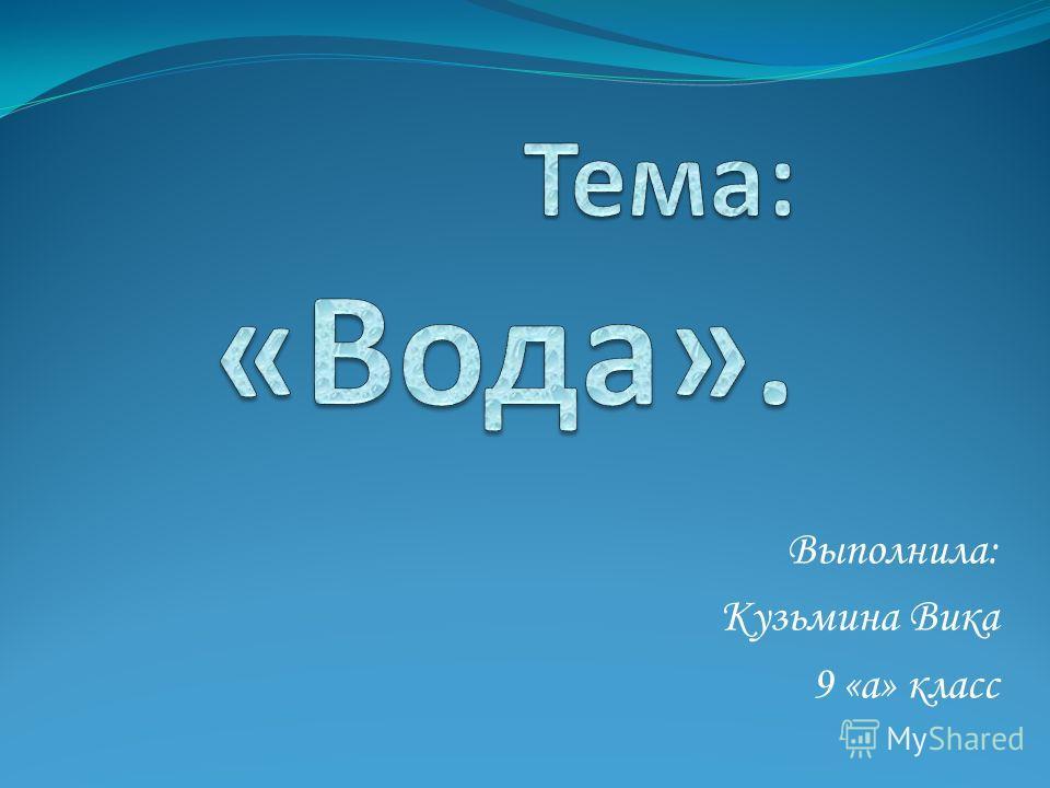 Выполнила: Кузьмина Вика 9 «а» класс