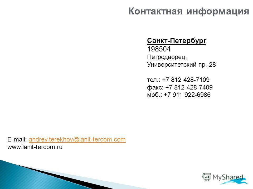 Санкт-Петербург 198504 Петродворец, Университетский пр.,28 тел.: +7 812 428-7109 факс: +7 812 428-7409 моб.: +7 911 922-6986 Контактная информация E-mail: andrey.terekhov@lanit-tercom.comandrey.terekhov@lanit-tercom.com www.lanit-tercom.ru