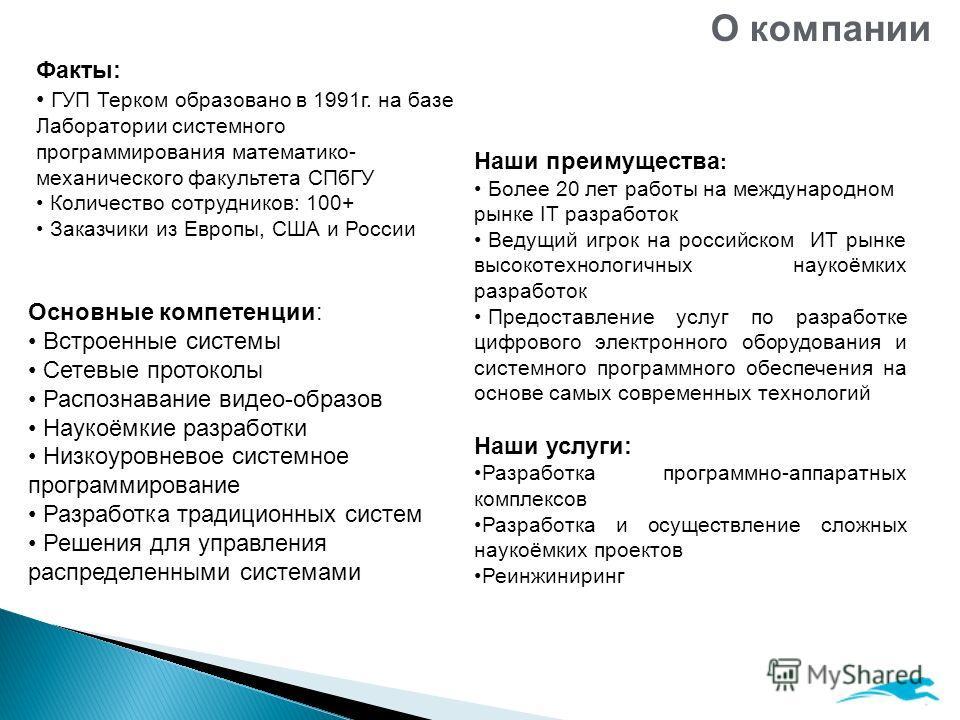 О компании Наши преимущества : Более 20 лет работы на международном рынке IT разработок Ведущий игрок на российском ИТ рынке высокотехнологичных наукоёмких разработок Предоставление услуг по разработке цифрового электронного оборудования и системного