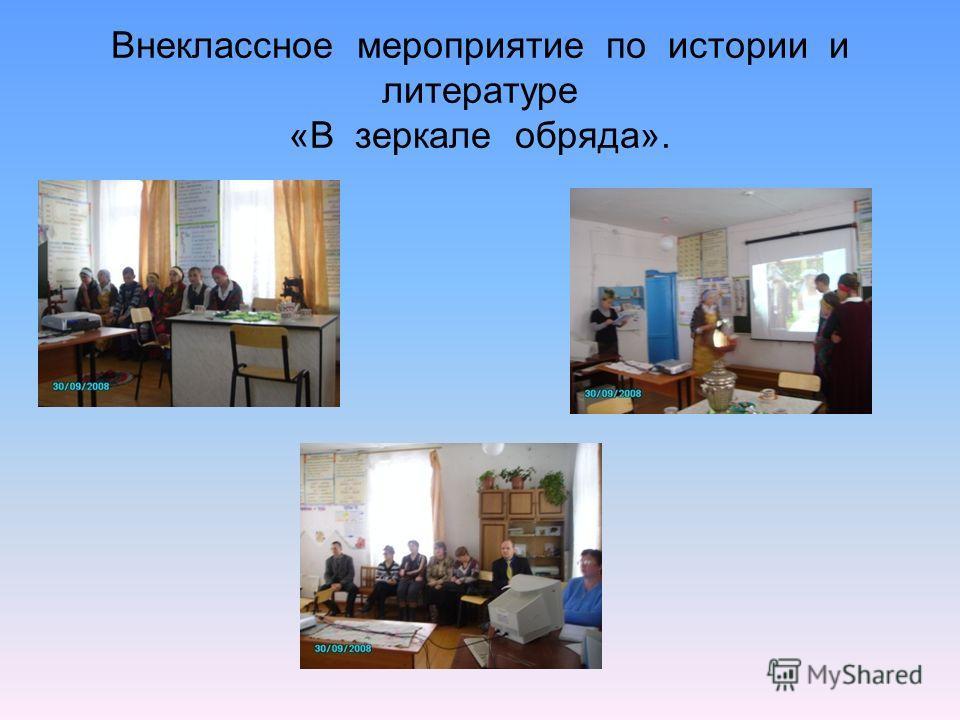 Внеклассное мероприятие по истории и литературе «В зеркале обряда».