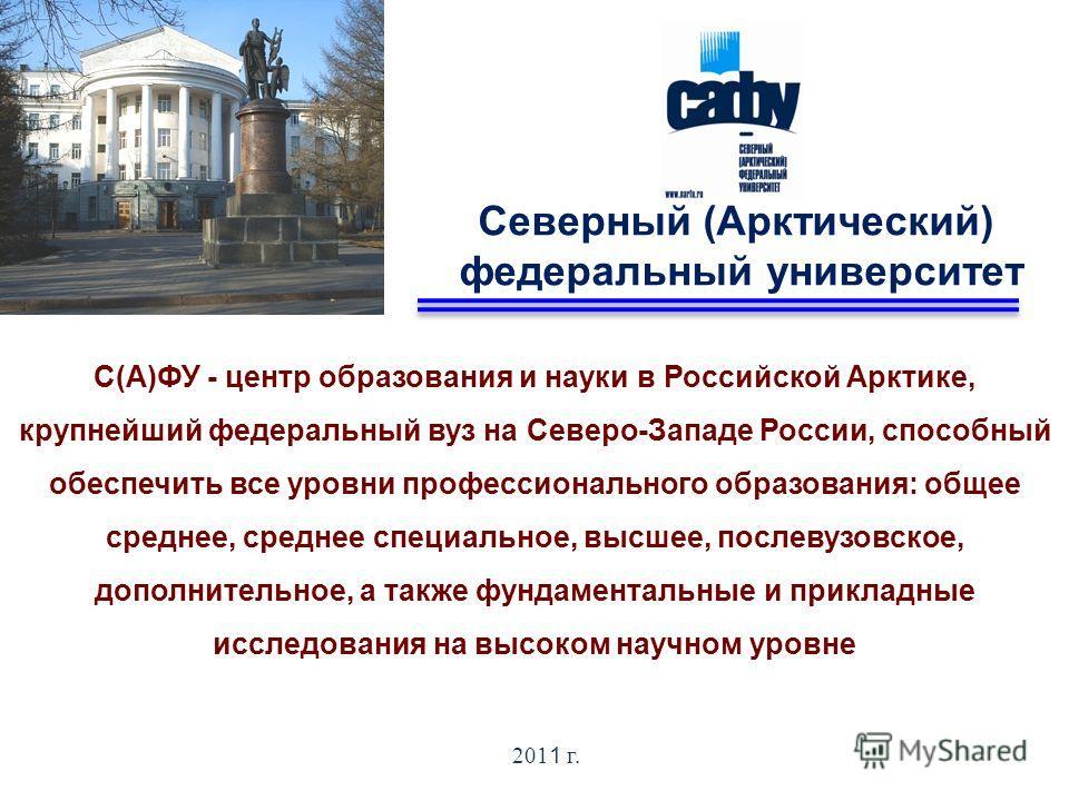 С(А)ФУ - центр образования и науки в Российской Арктике, крупнейший федеральный вуз на Северо-Западе России, способный обеспечить все уровни профессионального образования: общее среднее, среднее специальное, высшее, послевузовское, дополнительное, а