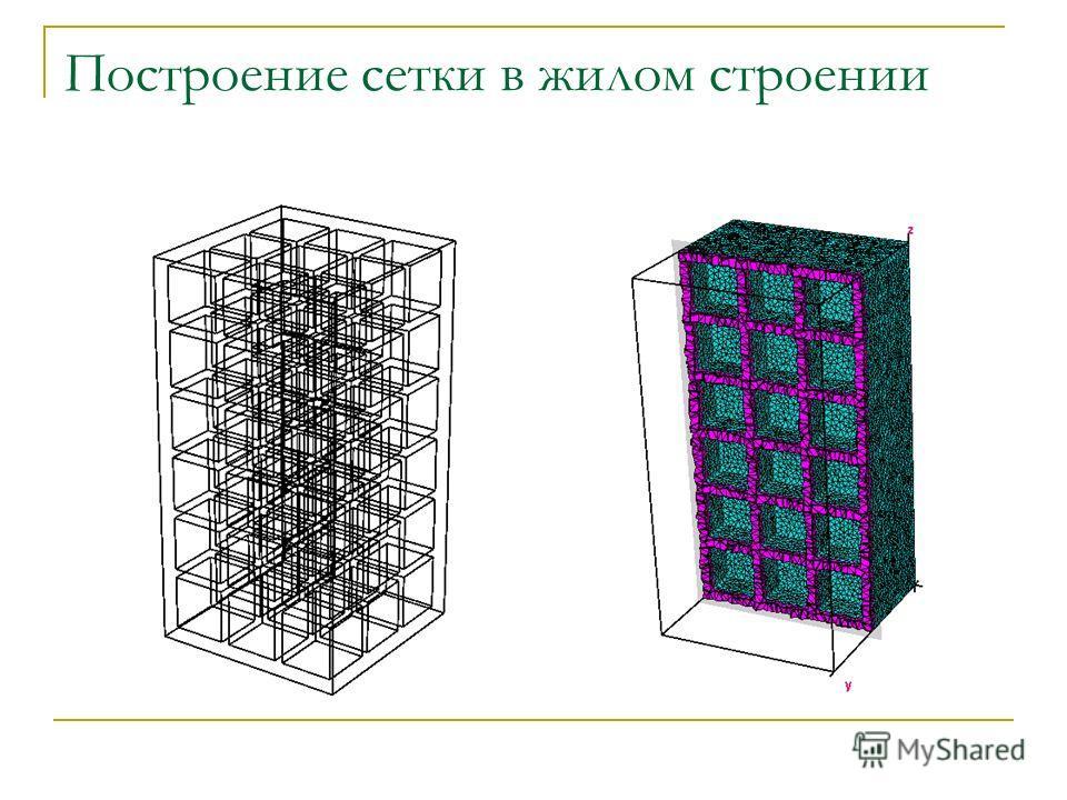 Построение сетки в жилом строении