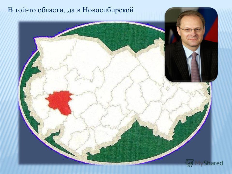 В той-то области, да в Новосибирской