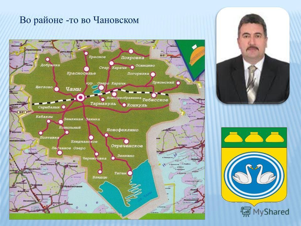 Во районе -то во Чановском
