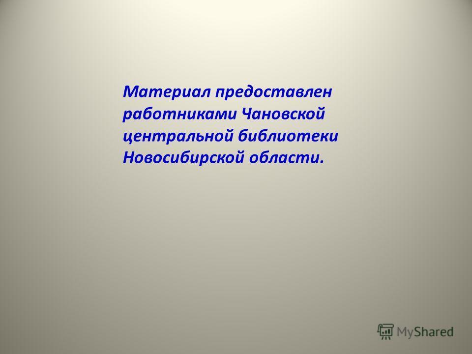Материал предоставлен работниками Чановской центральной библиотеки Новосибирской области.