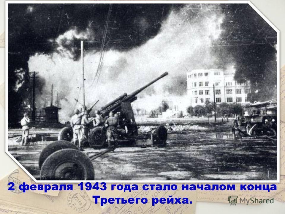 2 февраля 1943 года стало началом конца Третьего рейха.